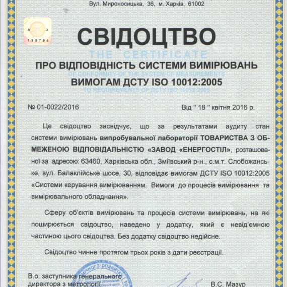 СВИДЕТЕЛЬСТВО ISO 10012:2005