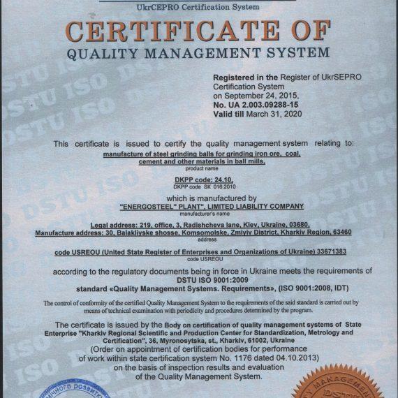 СЕРТИФИКАТ ISO 9001:2009